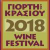 Limassol Wine Festival 2018