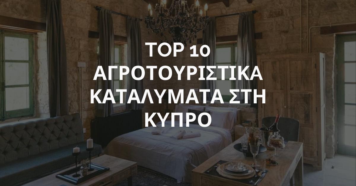 Top 10: Αγροτουριστικά καταλύματα στη Κύπρο